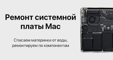 ремонт платы macbook